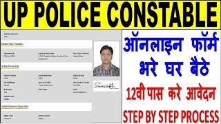 HOW TO FILL UP POLICE CONSTABLE ONLINE FORM 2018 || How to Apply UP Police Constable Online Form