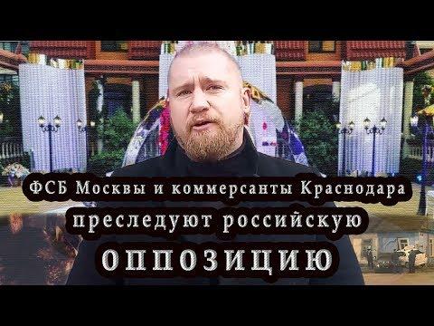 ФСБ Москвы и коммерсанты Краснодара преследуют российскую оппозицию. Хроники событий