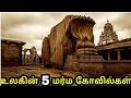 உலகில் உள்ள 5 மர்ம கோவில்கள்   Top 5 mystery temples in world   Tamil  