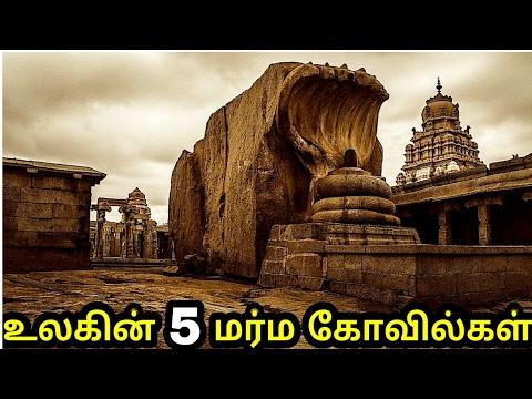 உலகில் உள்ள 5 மர்ம கோவில்கள் | Top 5 mystery temples in world | Tamil | thumbnail