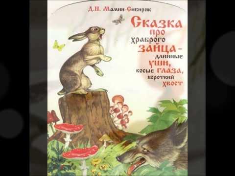 Викторина по сказке Д Н Мамина Сибиряка Сказка про