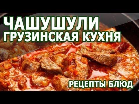 Грузинская кухня. Чашушули простой рецепт приготовления блюда