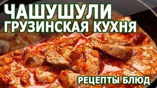 Грузинская кухня. Чашушули простой рецепт приготовления блюда(Грузинская кухня. Чашушули простой рецепт приготовления блюда в домашних условиях. Чашушули - блюдо из..., 2014-03-04T23:48:37.000Z)