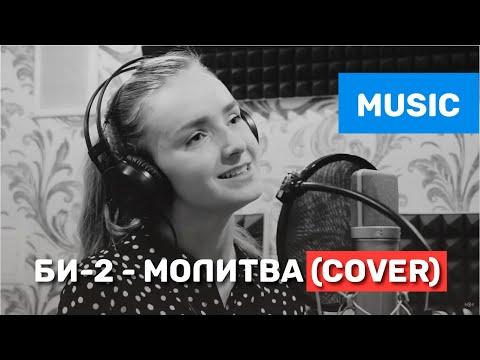 Песня Би-2 - Молитва - Видео кавер (cover) Марины Закамской - OST Метро