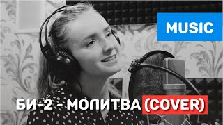 "Песня Би-2 - Молитва - Видео кавер (cover) Марины Закамской - OST ""Метро"""