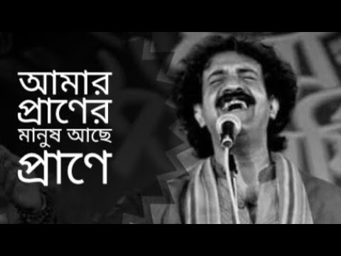 আমার প্রাণের মানুষ আছে প্রাণে | Full Video Song | Kalika Prasad