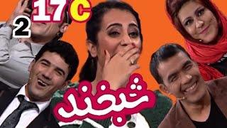 Shabkhand With Farzana Naz S.2 - Ep.17 Part3         شبخند با فرزانه ناز
