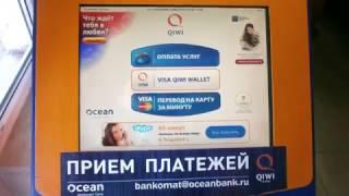 ОПЛАТА кредита  через QIWI терминал кредит депозит<