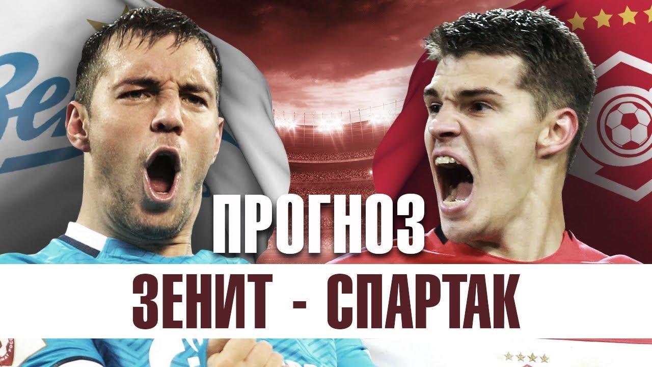 Прогноз на матч Зенит - Спартак М: тотал забитых голов будет меньше 3,5