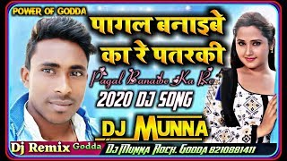 Aaja Aaja Handsome Raja || Pagal Banaibe Ka Re Patarki || Bhojpuri Dj Song Shadi Barati Dance 2020