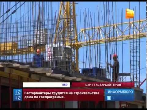 В Усть-Каменогорске нелегальные трудовые мигранты требуют выплатить заработную плату