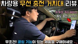 차량용 무선 충전 거치대 구매전 필수 영상! | 무조건…