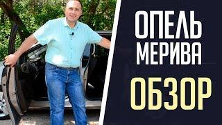 Обзор Опель Мерива 2012 / Opel Meriva (2019 обзор)