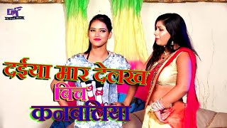 Dj Track Music_|_Mar Dihalas Bichhi Kanbaliy Mein(Dj Karaoke Master