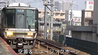 JR西日本 甲子園口駅にて ミュージックホーン&空笛多数
