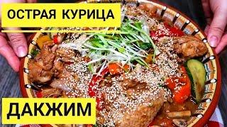 Курица по корейски с овощами ДАКЖИМ! Вкусно и остро!