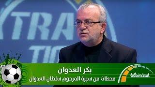بكر العدوان - محطات من سيرة المرحوم سلطان العدوان