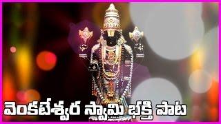 Lord Venkateswara Devotional Songs  - Telugu Devotional Songs - God Songs / Balajai Songs