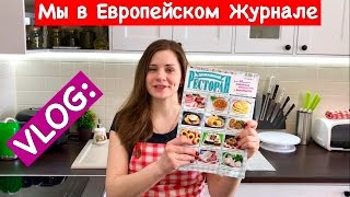 Ольга Матвей. Наши рецепты в Европейском Журнале | We're in the European Magazine