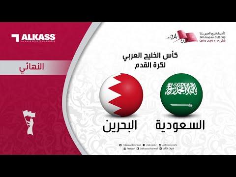 """نهائي كأس الخليج السعودية ضد البحرين """"خليجي 24″"""