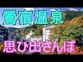 【岩手ローカル報聞】鶯宿温泉 思い出さんぽ【雫石】