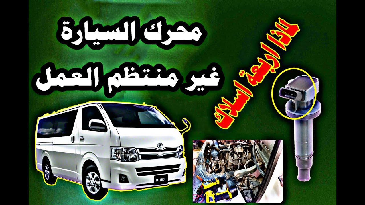 محرك السيارة غير مستقر والكويل ذو الأربعة اسلاك car engines unstable and 4 wires  ignition  coil