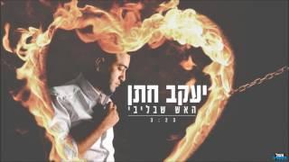 יעקב חתן - האש שבליבי | yakov hatan -The fire in my heart