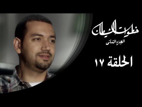 خطوات الشيطان 2 - الحلقة 17 - مع معز مسعود