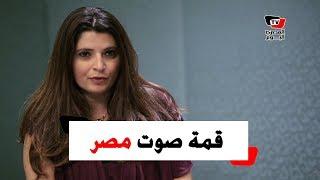 كيف تغير قمة «صوت مصر» صورة مصر الذهنية أمام العالم ؟