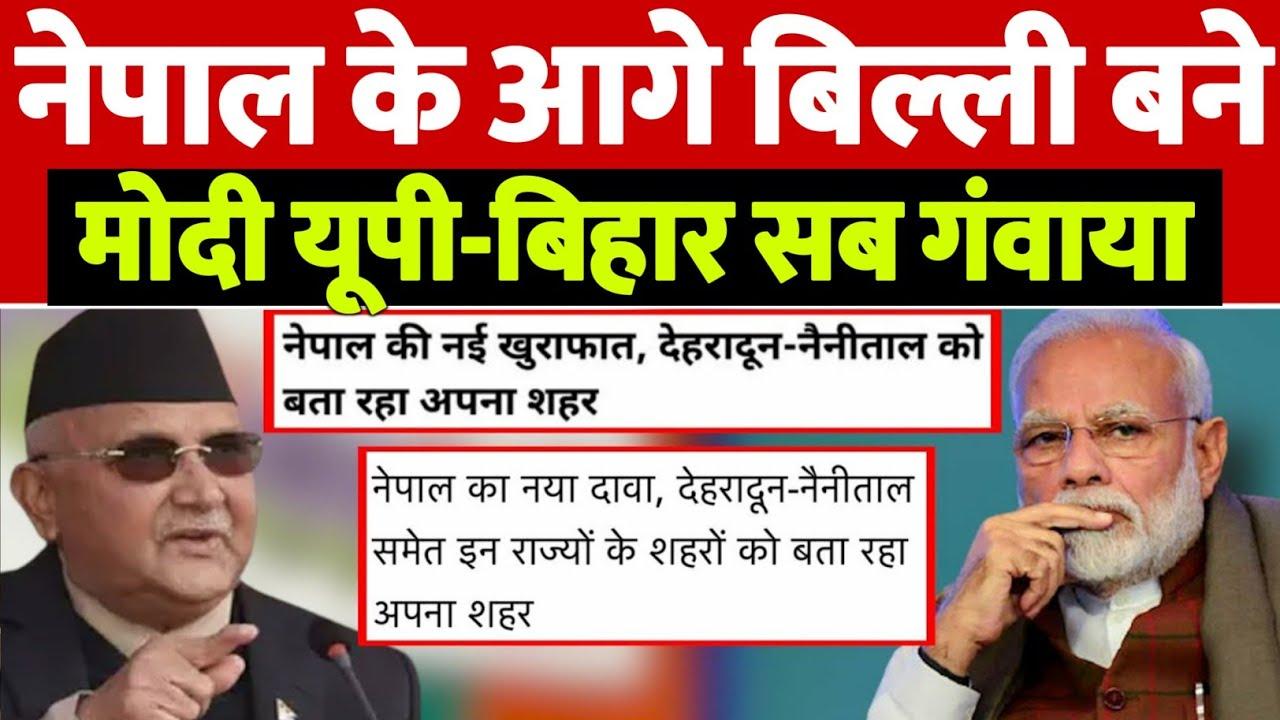 भारत के कई राज्यों पर नेपाल का बड़ा दावा बताया अपना!