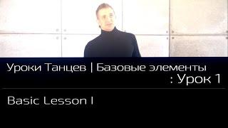 УРОКИ ТАНЦЕВ Базовые элементы — видео урок 1 | Basic Lesson 1