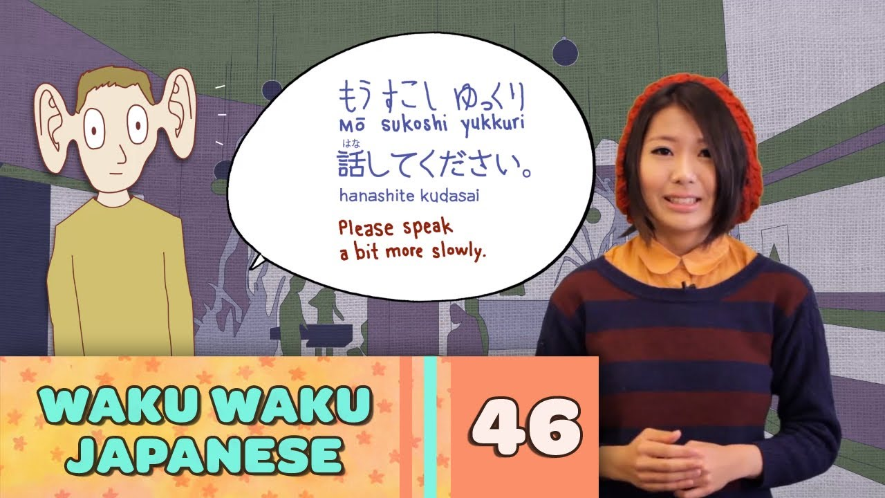 Waku Waku Japanese - Language Lesson 46: I Don't Understand