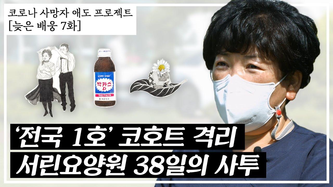 '전국 1호' 코호트 격리 서린요양원 38일의 사투|늦은배웅 Ep.07