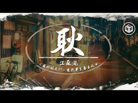 汪蘇瀧 - 耿《最好的我們》電影畢業季主題曲「就笑一笑吧 擦一擦眼淚吧」【動態歌詞】♪