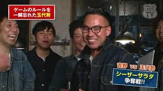 アメカジボーイズTV #05(2018.05.02放送)【チバテレ公式】