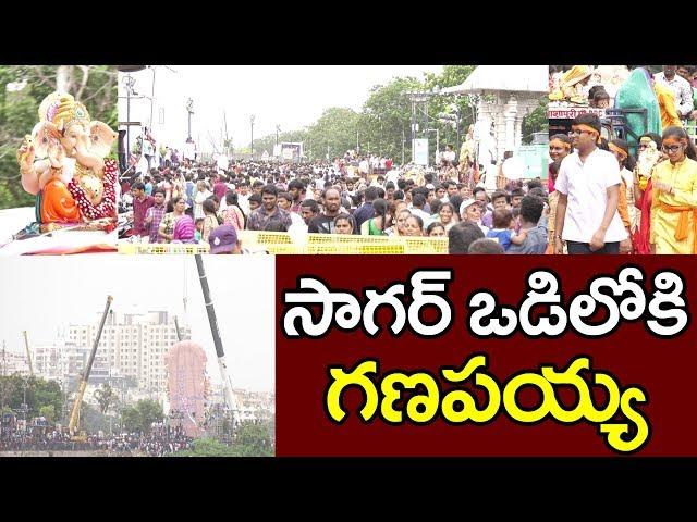 Ganesh Immersion in Tank Bund | సాగర్ ఒడిలోకి గణపయ్యలు | Bhakthi Telugu