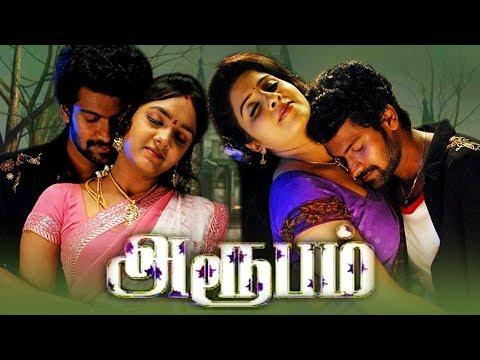 Tamil Movies # Aroopam Full Movie # Tamil Horror Movies# Latest Tamil Movies# Tamil Super Hit Movies thumbnail