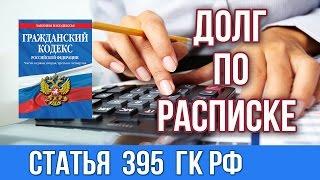видео Взыскание долга по расписке