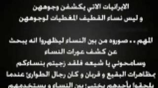 فضيحة الرافضة أحداث البقيع و الرجل الذي صور نساء الشيعه