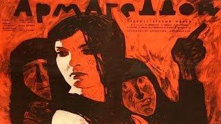 Армагеддон (1962 год СССР)