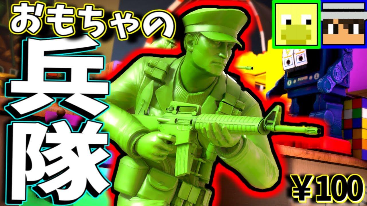 100円の〇イ・ストーリーっぽいゲームがコスパ良すぎたw【The Mean Greens】【デコボコンビ ...