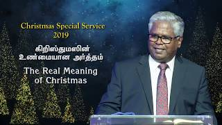 AFT Church Special Christmas Service - The Real Meaning of Christmas