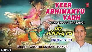 VEER ABHIMANYU VADH | BHOJPURI MAHABHARAT PRASANG - FULL AUDIO | SINGER - GAYATRI KUMAR THAKUR