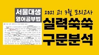 서울대생이 알려주는 독해기본 구문분석  고1 2021년…