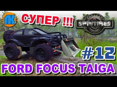 Spintires \ #12 \ FORD FOCUS TAIGA !!!