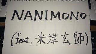 NANIMONO (feat. 米津玄師) /中田ヤスタカ 映画 『何者』 主題歌 cover ぴかちゃうりょう