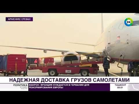 Надежная доставка: в Армении грузовые авиаперевозки выросли на 30%