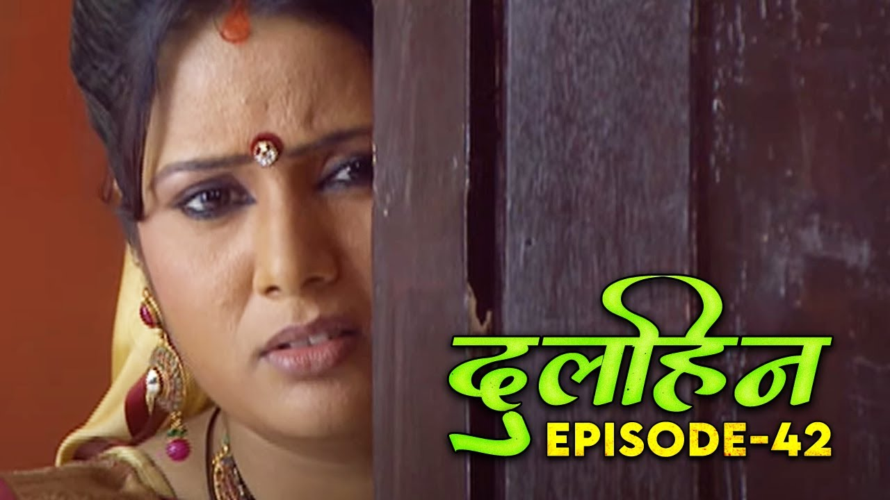 Download New Original Web Series   Dulhin (दुलहिन) Episode - 42   भोजपुरी सीरियल 2021   Bhojpuri Video 2021
