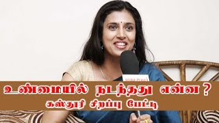Actress Kasthuri Special Interview