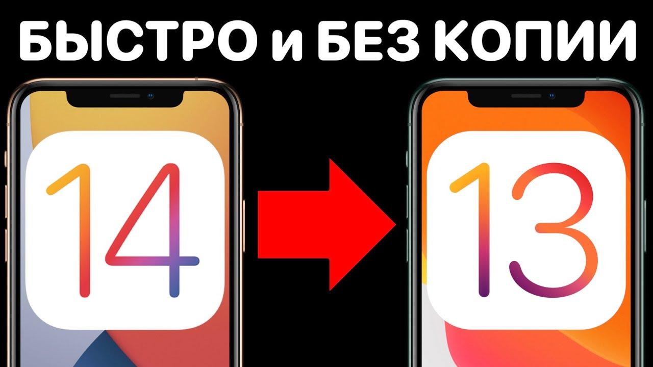Как ЛЕГКО откатиться с iOS 14 на iOS 13 БЕЗ ПОТЕРИ ДАННЫХ на iPhone и iPad